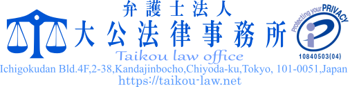 弁護士法人大公法律事務所